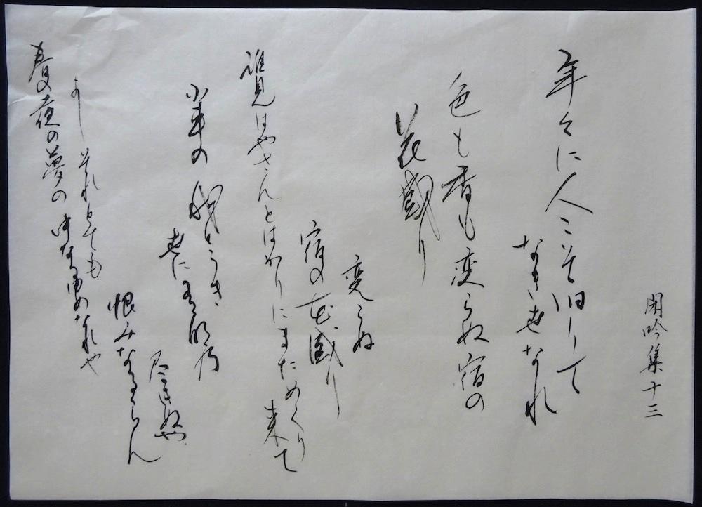 閑吟集〇一三 – 書家 田坂州代(...