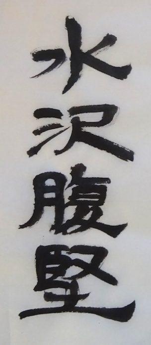 71水沢腹堅s
