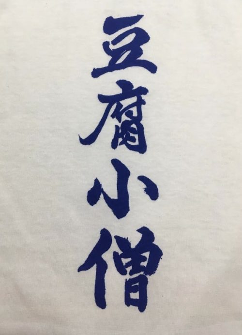 tofukozo4